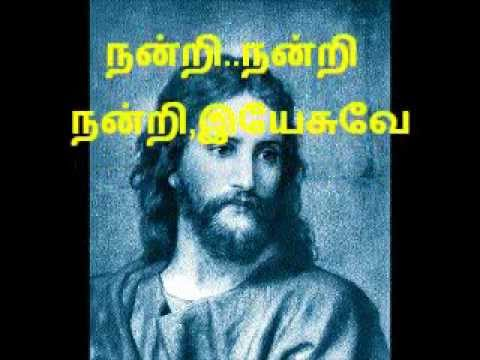 TAMIL CHRISTIAN DEVOTIONAL  SONG (NEW NANDRI PADAL WITH LYRICS)2011