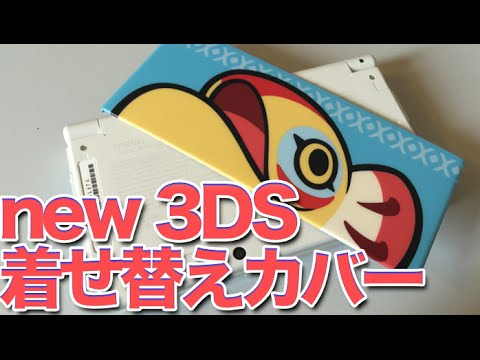 new3DS 着せ替えカバー変更と外観