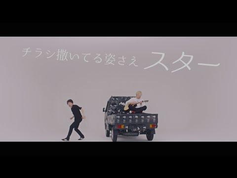 MOROHA『それいけ!フライヤーマン』Official Music Video