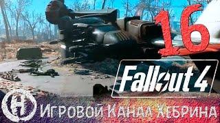 Прохождение Fallout 4 - Часть 16 Арсенал национальной гвардии