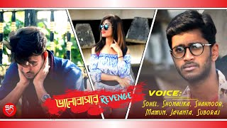 Bhalobashar Revenge (Chotto Golpo) | Bengali Sad Love Story Video