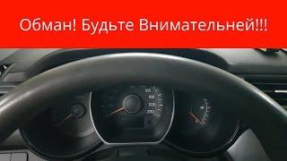 Покупка подержанного автомобиля. Внимание ОБМАН!!! Развод при покупке автомобиля. KIA RIO 2013 г.в.