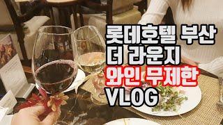 특급호텔에서 와인 무제한으로 마시기 / 롯데호텔 부산 …