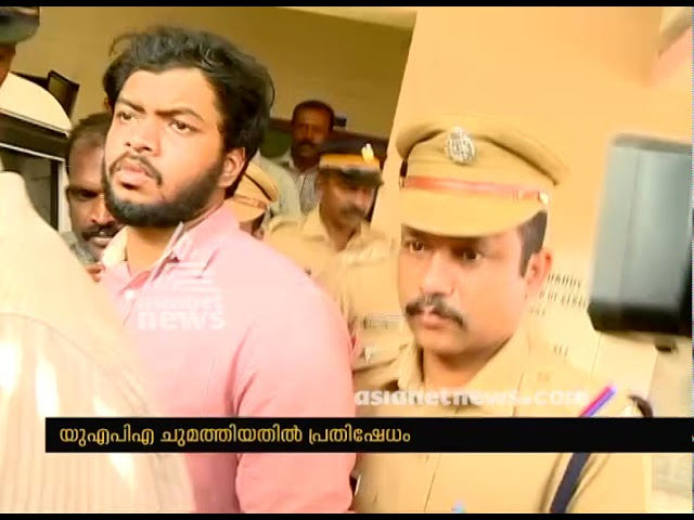 Kerala Woman's Forced Conversion Case;UAPA case against two persons : FIR 23 Jan 2017