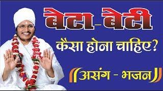 बेटा हो या बेटी कैसा होना चाहिए? Motivational Speech Asang Saheb Ji Satsang Bhajan