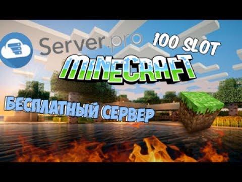 Бесплатный хостинг minecraft 100 слотов создать сайт бесплатно на хостинге
