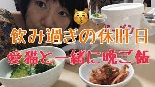 休肝日の愛猫と一緒に晩ご飯【ブロッコリー鮭豆乳スープ・納豆キムチ】