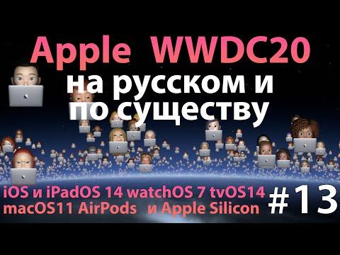 Презентация Apple на русском языке или WWDC2020 по существу