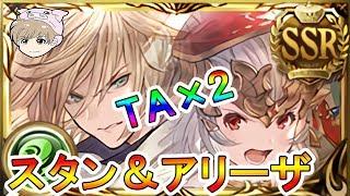 【グラブル】新キャラスタン&アリーザ考察!TA×2攻撃行動2回が強い