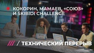 Технический перерыв #8: Skibidi challenge и странные новости недели