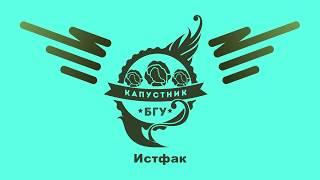 Капустник БГУ — 2017 Истфак