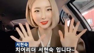 서현숙치어리더 유튜브 치어킹코리아 응원단장들과 합방