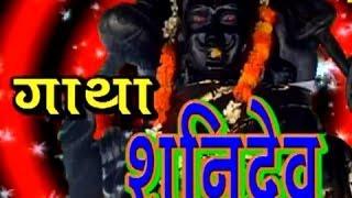 Kissa | Gatha Sanidev Ki   | Kavita De | Musical Story