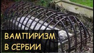 Задокументировано №9 - Вампир из Сербии