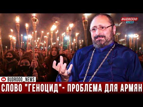 Армянский священник: проблема в слове