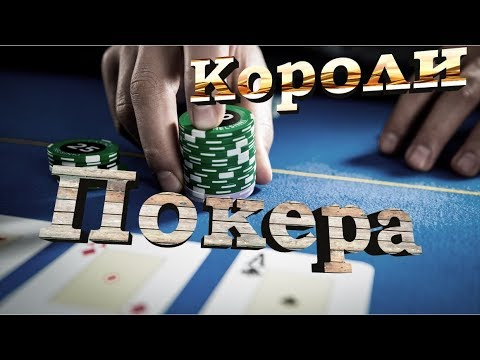 Короли Покера Топ 10 Игроков