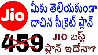 JIO SECRET PLAN YOU DON'T KNOW ABOUT IN TELUGU