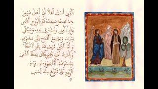 Инджиль Йоханан. Слово Божье — Сын Божий — Иисус Христос — Иса, слово Аллаха и дух Его