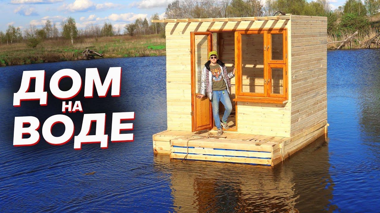 ГИГАНТСКИЙ ДОМ НА ВОДЕ - 2 ч - Плавающий дом