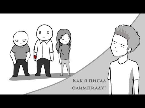 Как я писал олимпиаду (анимация) #анимация #история #жизнь #kidzi #kidzikun