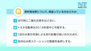 日経TEST、全国一斉試験のCMです.