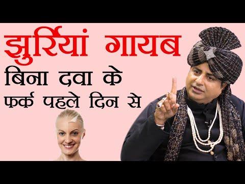 कैसे पायें जवां स्कीन | Remove Wrinkle at Home | Sanyasi Ayurveda