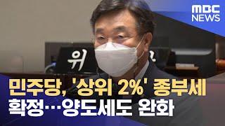 민주당, '상위 2%' 종부세 확정…양도세도 완화 (2…