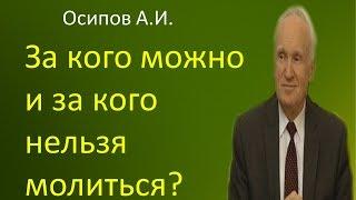 Осипов А.И. За кого можно и за кого нельзя молиться?