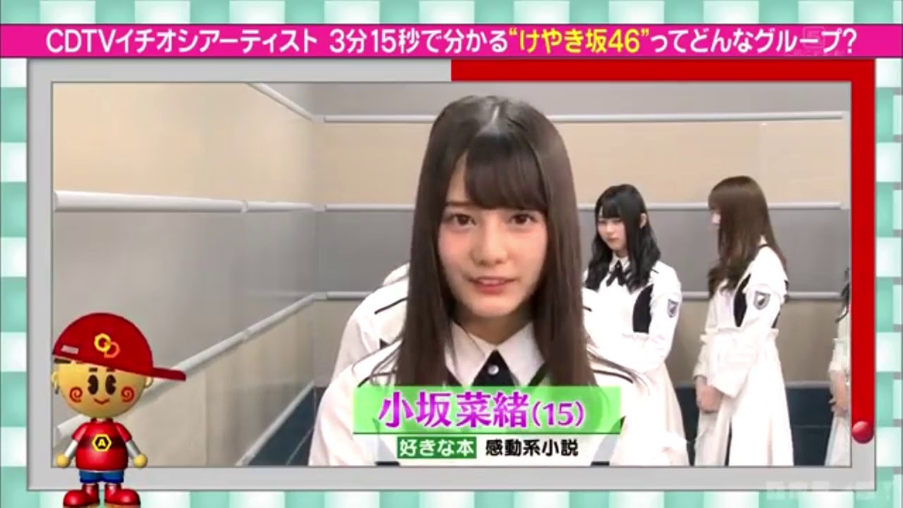 日 向坂 46 メンバー 人気