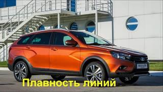 Скажи жизни ДА! ДА - новый автомобиль ЛАДА ВЕСТА КРОСС!