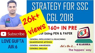 Strategy for SSC CGL 2018 by LOVE GUPTA AIR 6 SSC CGL| FULL COURSE |SSC CGL|CPO|CHSL|MTS| Video