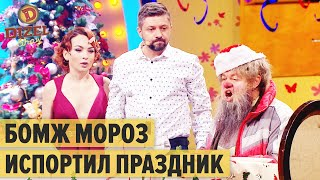 Дочь привела Деда Мороза БОМЖА на Новый Год — Дизель Шоу 2021 | ЮМОР ICTV