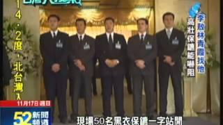2013.11.17台灣大搜索/「終極保鑣」富豪特愛 「為錢、味全效命」打記者!