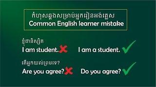 Common English learner mistakes, speak Khmer, #001