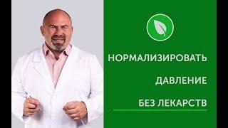 Как нормализовать давление без лекарств и таблеток