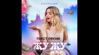 Gavrilina - жу жу жу (ТЕКСТ ПЕСНИ)