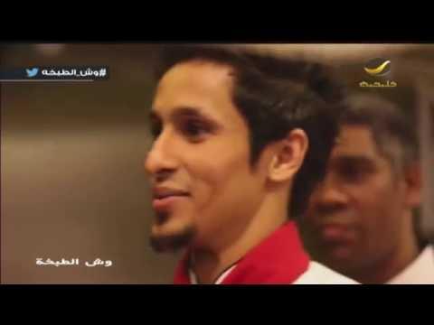 برنامج وش الطبخة الحلقة 5 ( خالد الغامدي )