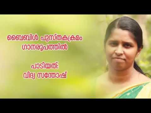 Beautiful Malayalam Song - Books of the bible in the form of song