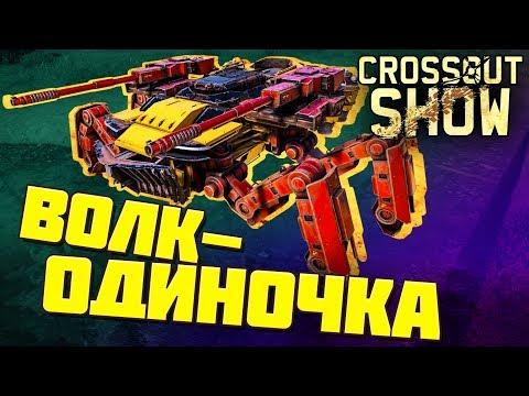 Crossout Show: Волк-одиночка