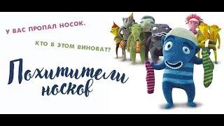 Фильм Похитители носков (2018) - трейлер на русском языке