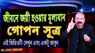 সফলতা, টাকা –পয়সা কে নিজের বশে আনার গোপন সূত্র | Bangla Motivational Video by Afzal Hossain