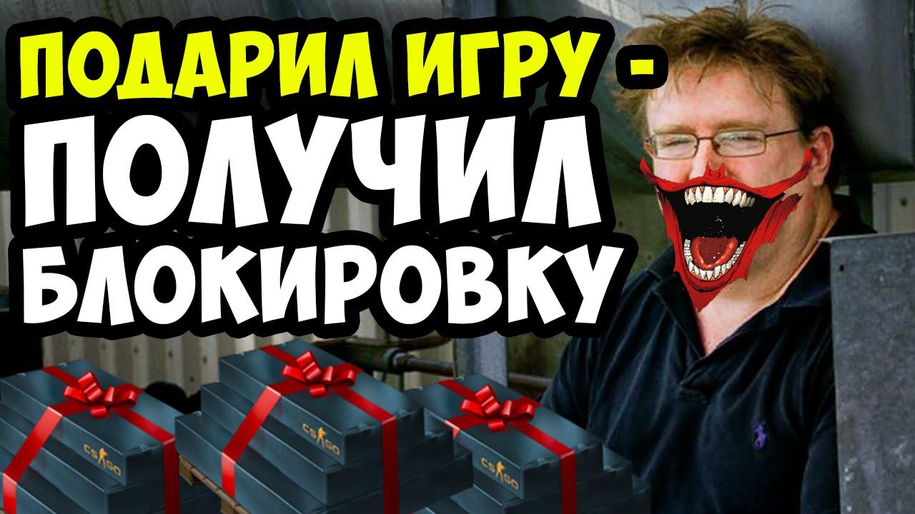 МАГАЗИН НА ПРОВЕРКУ - GAME-STOP.IN (ГИФТ CS:GO ЗА 150 РУБЛЕЙ .