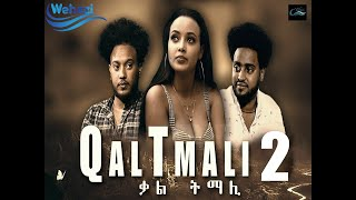 New Eritrean Movie 2021 (qal Timali) //Part 2// By Jone Ftwi (Edu) Wehazi Entertainment