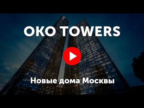 Смотреть OKO Towers. Видео про башни ОКО онлайн