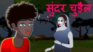 सुंदर चुडैल -  Cartoon Video |  Horror Stories | Bedtime Stories | Ghost Story | Kahaniya | 2019