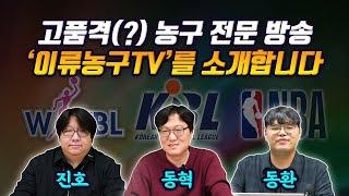 고품격(?) 농구 전문 방송 '이류농구TV'를 소개합니다.