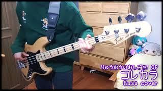 【りゅうおうのおしごと! OP】「コレカラ」 Bass cover 【Machico】