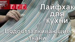 Водоотталкивающая ткань для штор и занавесок, скатертей и салфеток. Лайфхак на кухне(, 2017-01-04T15:01:14.000Z)