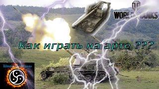 Как играть на арте? World of Tanks (wot) Практические советы новичку! Перезалив) 1440р
