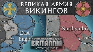 Великая армия Викингов Total War Saga THRONES OF BRITANNIA Тотал Вар Академия с переводом на русский